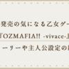 マフィア物の乙女ゲーム『OZMAFIA!! -vivace-』のストーリーや主人公設定