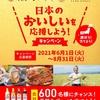 【8/31※毎月末〆】マルホン胡麻油×食べチョク日本のおいしいを応援しようキャンペーン【レシ/web】