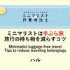 ミニマリストは手ぶら旅 旅行の持ち物を減らすコツ