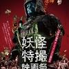 『大魔神逆襲』4K修復版