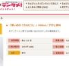 xテンタメ案件、「濃いめの」カルピスで151円相当のポイントゲットだ!