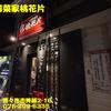 中国菜家桃花片〜2021年1月のグルメその7〜