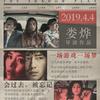 中国映画レビュー「风中有朵雨做的云 (風中有朶雨做的雲)The Shadow Play シャドウプレイ」