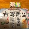 チロルチョコ・たいわんスイーツ・台湾甜品