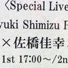 【セトリ】 花澤香菜 Live 「Nobuyuki Shimizu Presents 花澤香菜×佐橋佳幸×清水信之」 セットリスト
