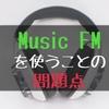 Music FMって安全?違法?Music FMを利用することで起こる問題をまとめてみた!