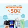 【NAVER】オリーブヤングセールおすすめ商品最大50%OFF!【韓国記事】