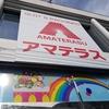 2月7日 横浜市保土ヶ谷区のアマテラスで打ち散らかしてきました。