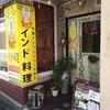 宝塚で辛いカレーを食べて汗をかいて健康に!
