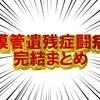 【まとめ】尿膜管遺残症闘病記【8ヵ月】