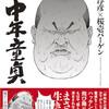 「『漫画ルポ 中年童貞』刊行記念イベント  中年童貞文化祭!!」出演します。