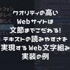 クオリティの高いWebサイトは文節までこだわる!Webサイトのテキストの読みやすさを実現する文字組み実装の例