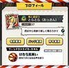 ※動画有り※「バクモン」イベント:白猫×バクモン:襲来!星たぬき!?