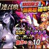 ピックアップ召喚 7/31~