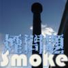 薪ストーブからは、少し煙が出ますが、改善できます
