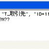 AccessでリンクテーブルをDLookUpしたときの文字化けの回避方法