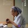 【大阪・堺】初女さんのお誕生日にあわせて……岸圭子さん写真展