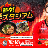10月18日は「ツエーゲン金沢×ジュビロ磐田」を観に行こう!イベント満載の一戦です!