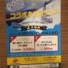 中央アルプス観光×好日山荘コラボキャンペーン!♪