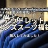買って大正解!アウトレットメンズスーツ福袋が安っぽくない品質で大満足の結果に!|楽天市場|コナカ公式通販