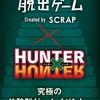 「ハンター×ハンター」のリアル脱出ゲーム『ハンター試験からの脱出』が開催