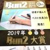 『2019年Bun2大賞』読者が選んだベスト文具30発表です!