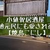 【焼鳥こにし】小値賀島の夜はふらっと居酒屋へ。せせりが絶品でまいう〜!