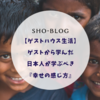 【ゲストハウス生活】ゲストから学んだ日本人が学ぶべき『幸せの感じ方』