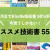 【オススメ技術書55冊】Kindleセールで12/9まで半額の本をエンジニアの学ぶ目的別にまとめ
