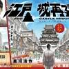 「江戸城再建」「NHKから国民を守る党」についての参考過去記事紹介