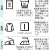 タグ見てびっくり…洗濯表示、12月衣替え