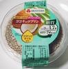 *紀文食品*カロリーライト チアシード入りココナッツプリン 213円(税込)