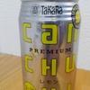 レモンサワーを比較してみた Vol.2 宝酒造「タカラ canチューハイ レモン」