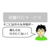 辞めさせてくれない会社を3万円で辞めさせてくれる退職代行サービス