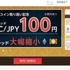 今後日本一の取引所になる?GMOコインのメリット!