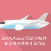 BAのAviosでQFの特典航空券を予約する ①発券編