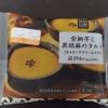 ウチカフェスイーツ 『安納芋と黒胡麻のタルト(カスタードクリーム入り)』