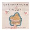 【刺繍】ミッキーバーガーの作り方・刺繍ワッペン