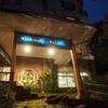 橋本ホテルのおもいで。