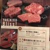 横浜駅『焼肉ぽんが 横浜店』たたみねぎタン塩は必食!A5ランクの黒毛和牛が手頃な値段で食べられる良店です。