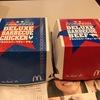 [ま]マクドナルドのデラックスバーベキュービーフとチキン/もちろん両方食べます @kun_maa