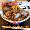 【かつやの限定メニュー】十和田のB級グルメをモチーフにした『牛バラ焼きチキンカツ丼』2020年5月7日より販売スタート!テイクアウトも!!
