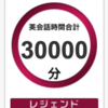 <DMM英会話>オンライン英会話を30000分やれば英語を話せるようになるか?