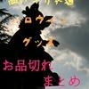 9/24 ハロウィーン共通グッズ お品切れ