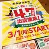 業務スーパー47都道府県出店おめでとう!3/1からのセールチラシを眺める。