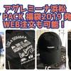 アグレミーナ浜松 LUCKY PACK 福袋2019 発売中!WEB注文も可能!!