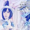 【声優】悠木碧さんの『ボイスサンプル』発売記念が池袋で開催!!
