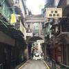 香港3日目 マカオに渡って路地裏を歩き、謎の建築群に呆ける