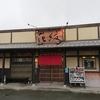 【松阪市】癖の強いラーメン店「花紋」の雰囲気が独特すぎた