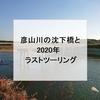 【福岡】彦山川の沈下橋と、2020年ラストツーリング